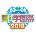 MF文庫Jの一大イベント『夏の学園祭2018』が本年も東京・ベルサール秋葉原にて2018年7月29日に開催! とらのあなではイベント開催を記念して「三河ごーすと」先生&「ねこめたる」先生のサイン会をとらのあな秋葉原イベントフロアで開催致します!