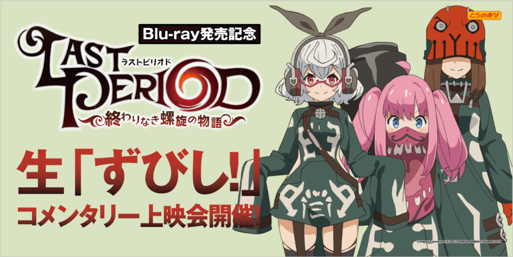 TVアニメ「ラストピリオド ―終わりなき螺旋の物語―」Blu-rayの発売を記念して、ワイズマンの3人による生「ずびし!」コメンタリー上映会の開催が決定!