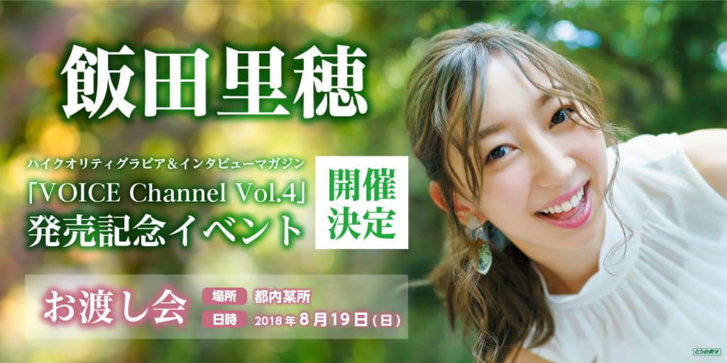 ハイクオリティグラビア&インタビューマガジン「VOICE Channel Vol.4」が7月12日(木)に発売!とらのあなではこちらの発売を記念して、「飯田里穂」さんによるお渡し会を開催致します!!