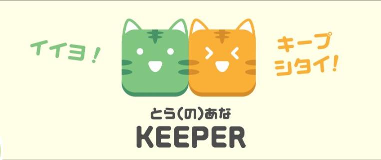 【とらのあなKEEPER】取り置き作品登録の機能がパワーアップ!