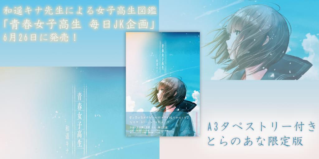 和遥キナ先生による女子高生図鑑「青春女子高生 毎日JK企画」が6月28日に発売! とらのあなでは発売を記念して「A3タペストリー付きとらのあな限定版」を発売いたします!