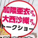 「DJCD 加隈亜衣・大西沙織のキャン丁目キャン番地vol.5&6」発売記念イベントの開催が決定!!