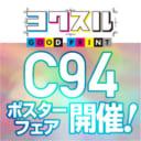 C94ポスターフェア