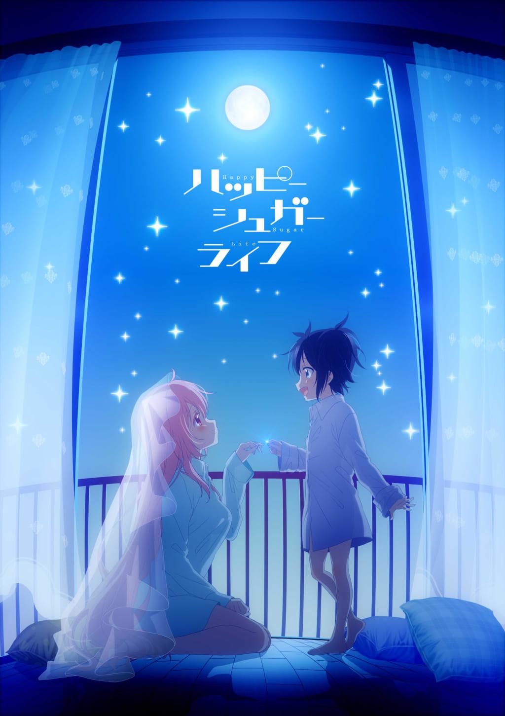 TVアニメ「ハッピーシュガーライフ」Blu-ray早期予約キャンペーン開催!