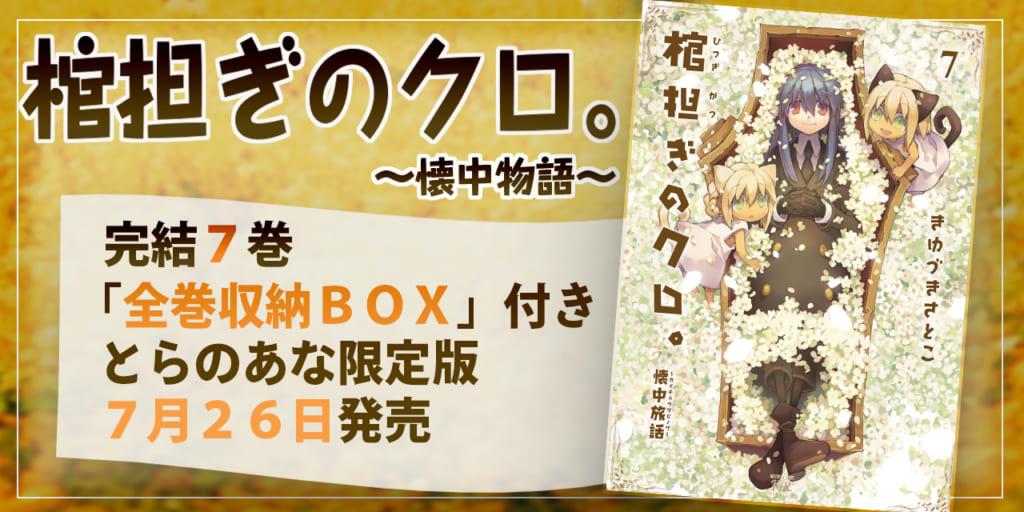 大人気ストーリー4コマ「棺担ぎのクロ。〜懐中旅話〜」がいよいよ完結! とらのあなでは最終巻記念を記念して「全巻収納BOX」付きとらのあな限定版を発売いたします!