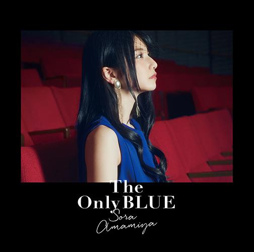 雨宮 天『The Only BLUE』 リリースイベント開催決定!!