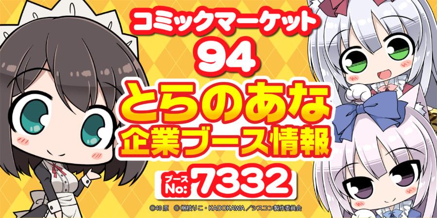 とらのあな企業ブース「コミックマーケット94」へ出展決定!