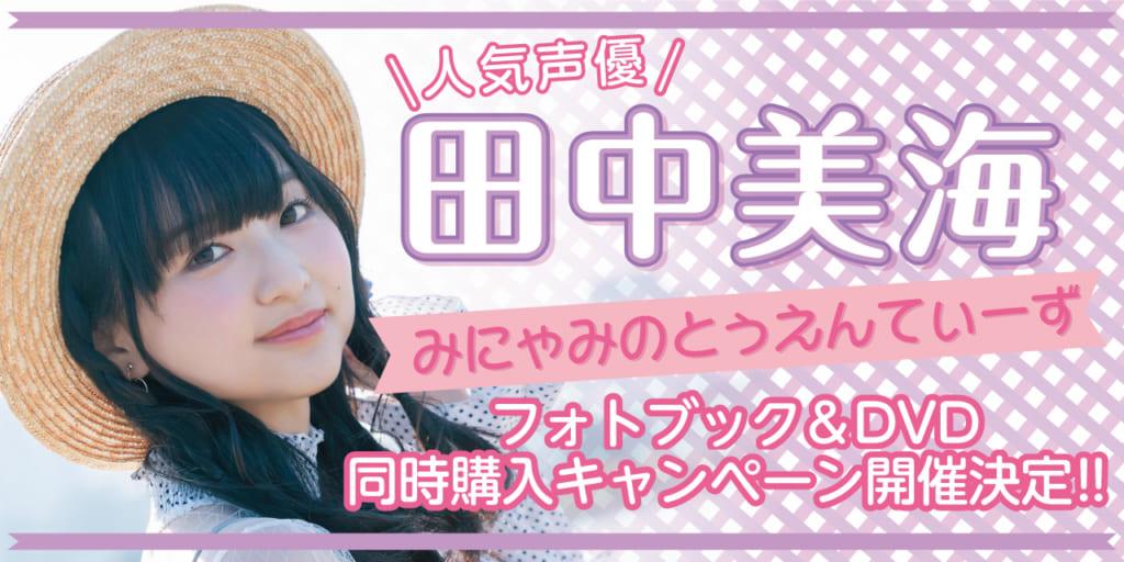人気声優「田中美海」さんの「みにゃみのとぅえんてぃーず」フォトブック&DVD同時購入キャンペーン開催決定!!