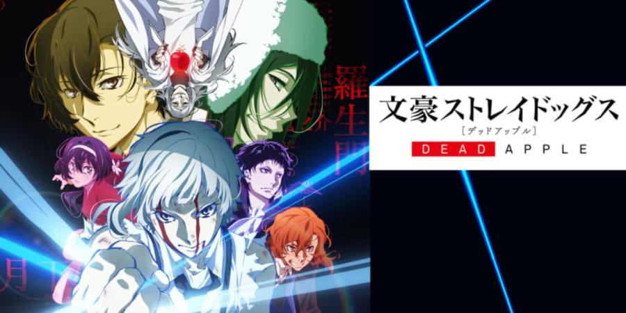 『文豪ストレイドッグス DEAD APPLE』Blu-ray&DVD発売記念早期予約購入キャンペーン開催!!