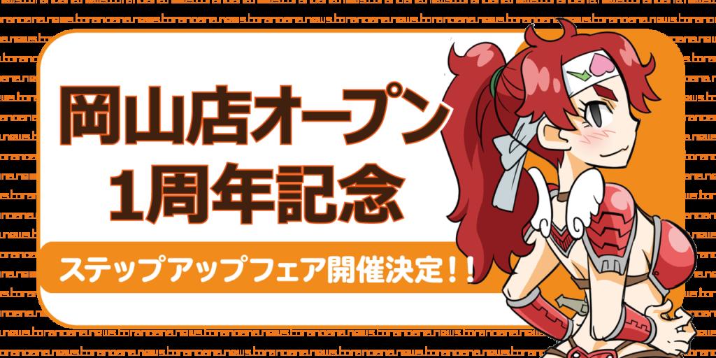 岡山店オープン1周年記念ステップアップフェア開催決定!!