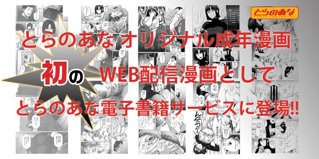 とらのあな オリジナル成年漫画 真髄が、初のWEB配信漫画として とらのあな電子書籍サービスに登場!!
