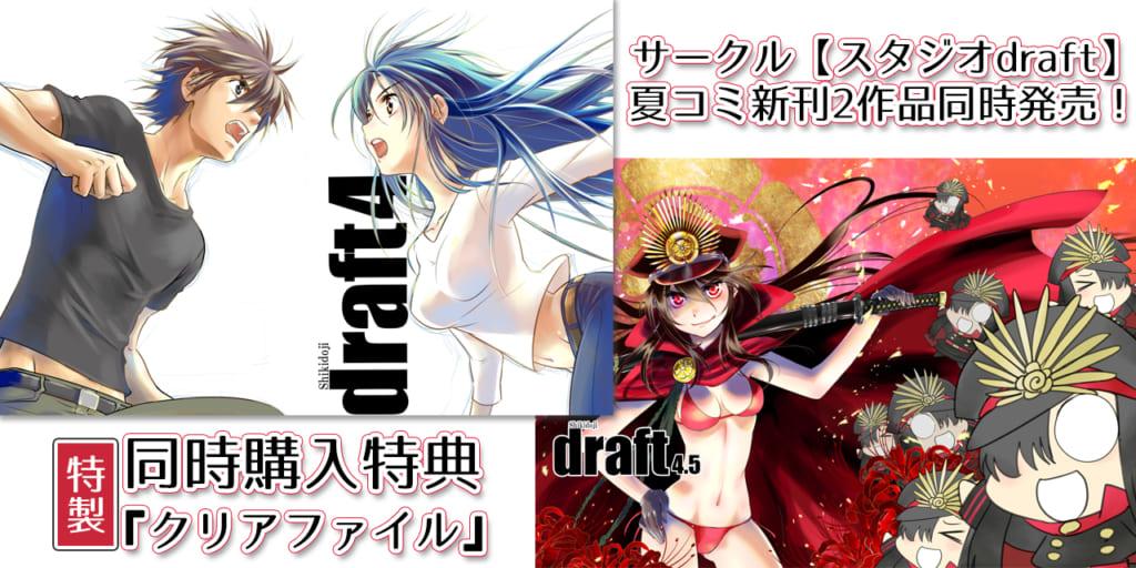 サークル【スタジオdraft】夏コミ新刊2作品同時発売!同時購入で特製『クリアファイル』を手に入れよう!