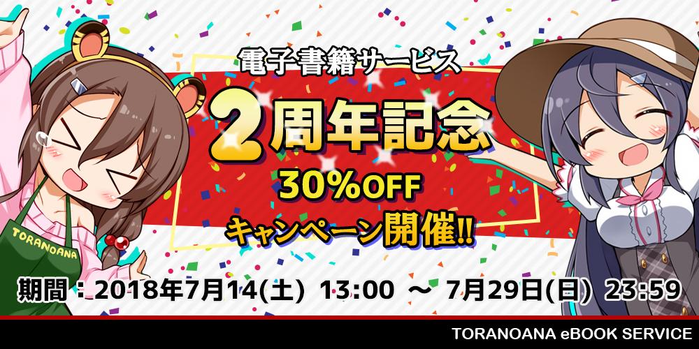 電子書籍作品30%OFFキャンペーン開催!!