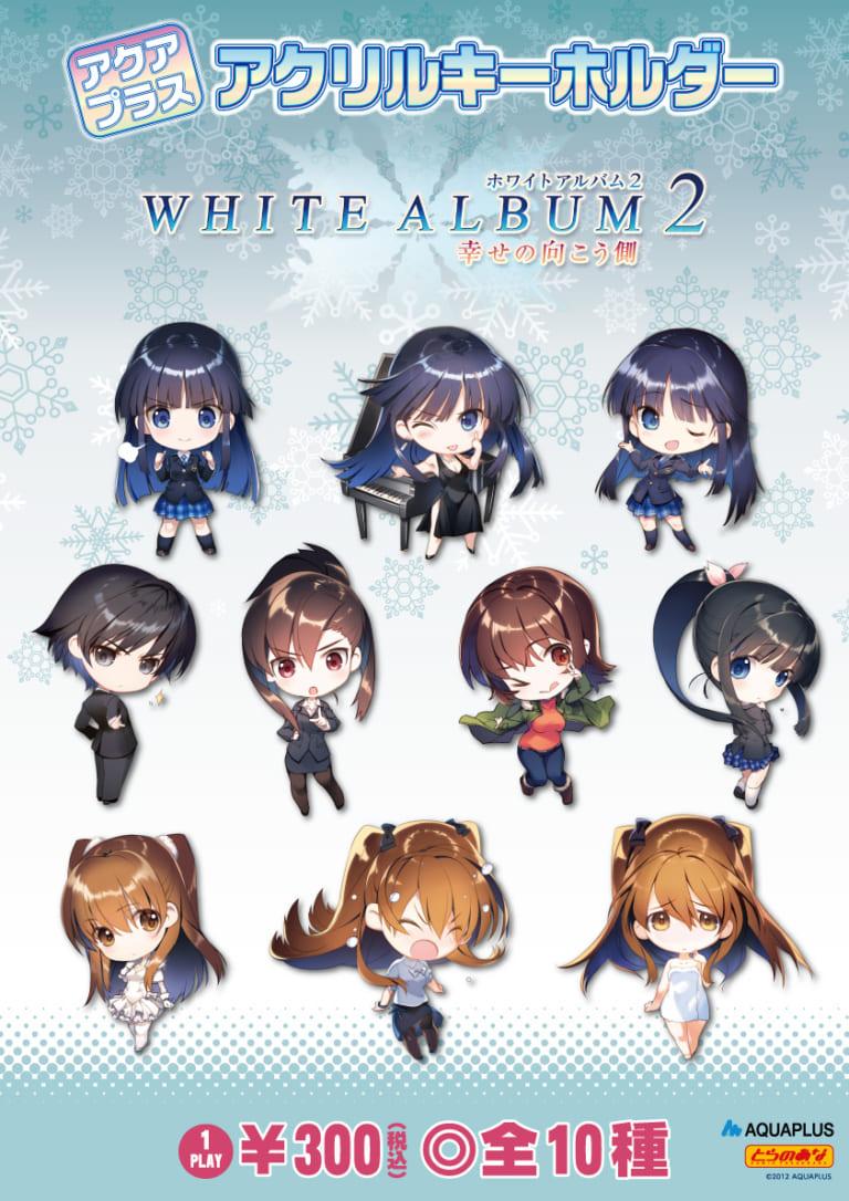 『WHITE ALBUM2 幸せの向こう側』アクリルキーホルダーがカプセルトイで販売決定!