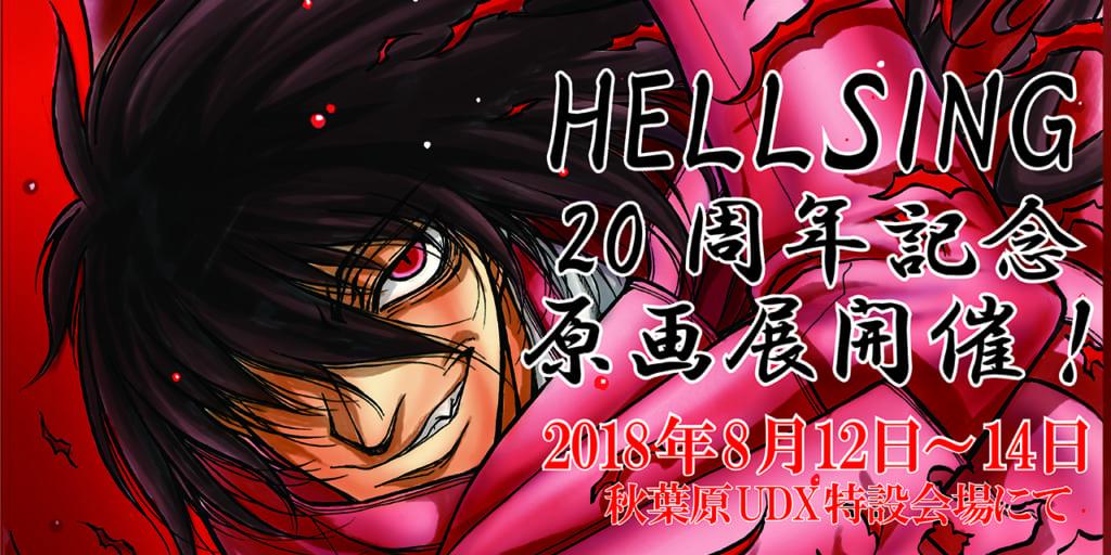 平野耕太先生「『HELLSING』20周年記念生原画展」開催決定! さらに平野耕太先生が登場されるイベントも限定開催!
