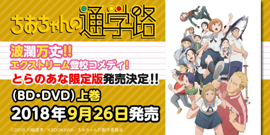 TVアニメ「ちおちゃんの通学路」とらのあな限定版発売決定!