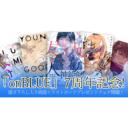 「onBLUE」7周年記念フェア開催!