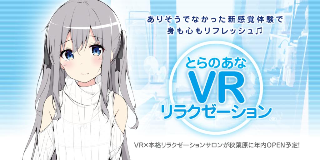 VR×本格リラクゼーションサロンが秋葉原に年内OPEN予定!「とらのあなVRリラクゼーション(仮)」