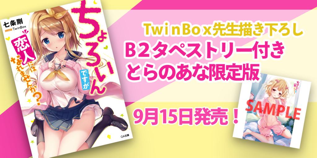 「七条 剛」先生の最新作「ちょろいんですが恋人にはなれませんか? 」 がGA文庫より9/15に発売決定! とらのあなでは発売にあわせてイラストを担当する「TwinBox」先生描き下ろしの B2タペストリー付きとらのあな限定版を発売いたします!