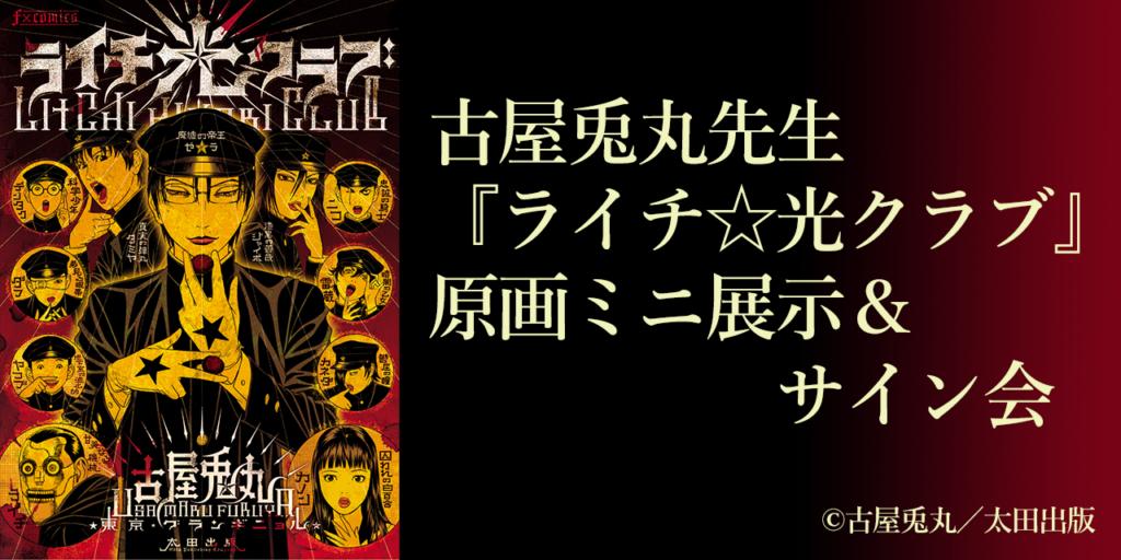 古屋兎丸先生『ライチ☆光クラブ』原画ミニ展示&サイン会開催!