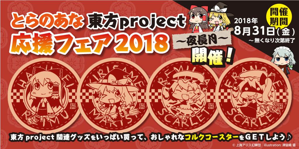 とらのあな東方project応援フェア2018〜夜長月〜開催!