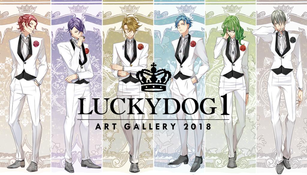 「ラッキードッグ1」ART GALLERY 2018イラスト展の開催決定♪