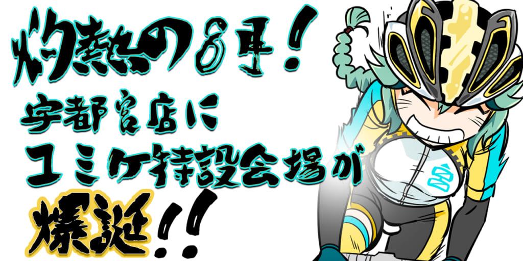 灼熱の8月!宇都宮店にコミケ特設会場が爆誕!!