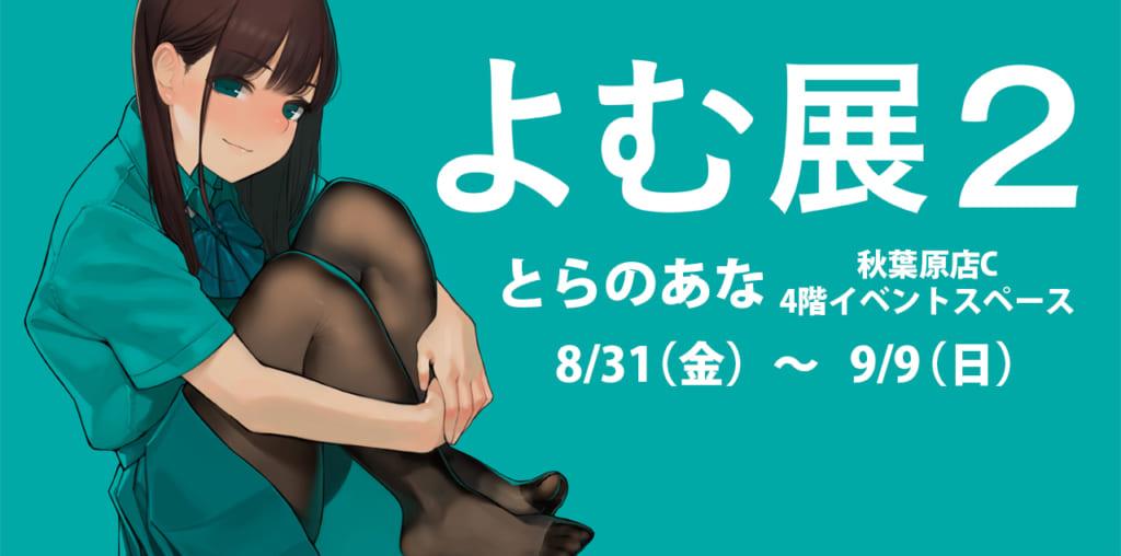 新作イラストを展示!『よむ展2』が開催決定です!!
