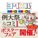 コミ1&秋季例大祭ポスターフェア2018