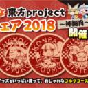 とらのあな東方project応援フェア2018〜神無月〜開催!