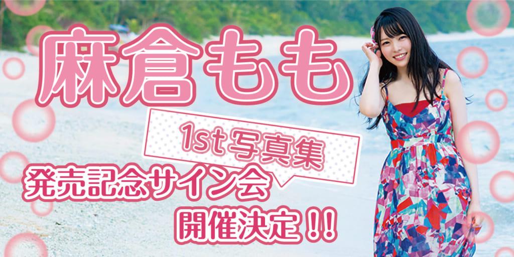「麻倉もも写真集 pleasant」発売記念サイン会の開催が決定!!