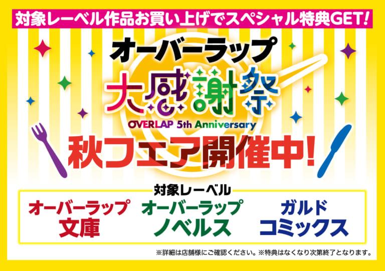 「オーバーラップ文庫」5周年を記念して「オーバーラップ5周年フェア 大感謝祭」が開催!! とらのあなでは出版社主催のフェアに加えてオリジナルのタペストリー抽選フェアを開催します!!
