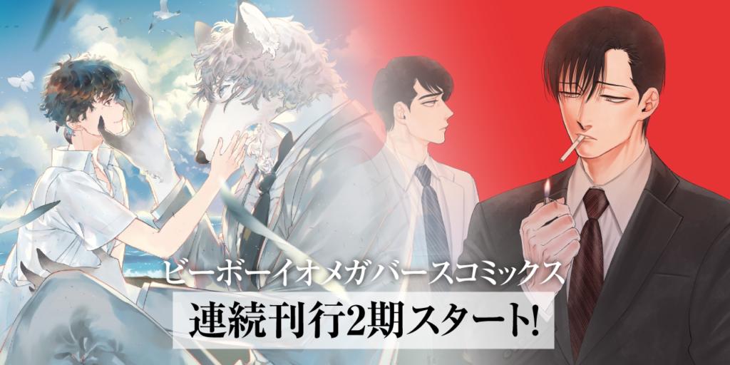 ビーボーイオメガバースコミックス連続刊行2期スタート!