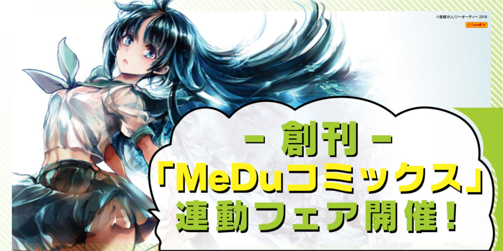 三ヶ月連続刊行!「MeDuコミックス」連動フェア開催!