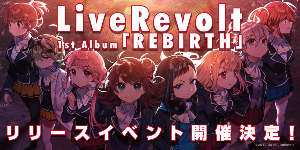 「LiveRevolt 1st Album 「REBIRTH」」の発売を記念し、とらのあなでのリリースイベントが実施決定!