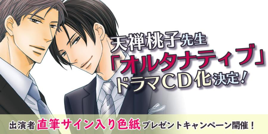 ドラマCD「オルタナティブ」発売記念!キャストサイン色紙抽選キャンペーン開催決定!