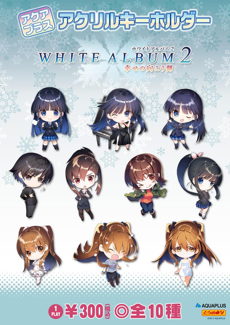 完売した『WHITE ALBUM2 幸せの向こう側』アクリルキーホルダー再販決定!!