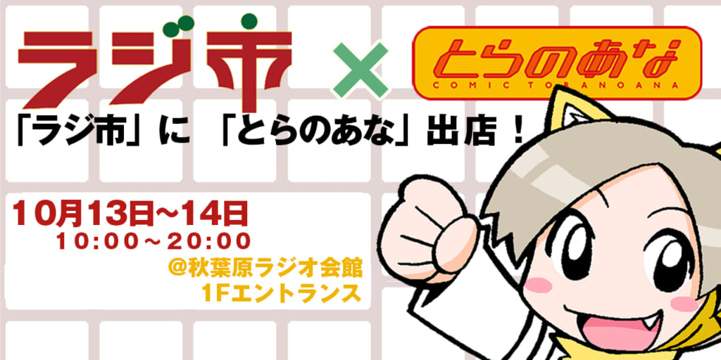 ラジオ会館1Fエントランスで開催中の「ラジ市」に 「とらのあな」の出店が決定!!