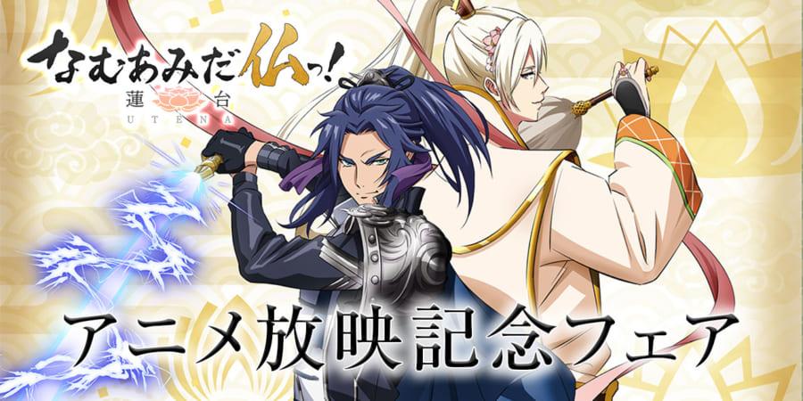 「なむあみだ仏っ!-蓮台 UTENA-」 アニメ放映記念フェア開催決定!