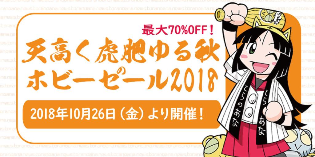 最大70%OFF! 天高く虎肥ゆる秋のホビーセール2018開催!