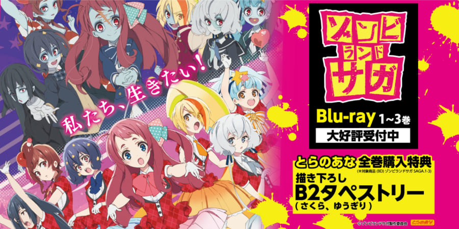 TVアニメ『ゾンビランドサガ』のBlu-rayが発売決定! とらのあな特典は、描き下ろしB2タペストリー(さくら、ゆうぎり)!!