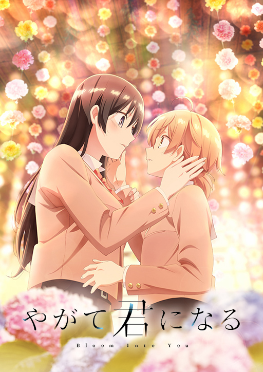 『やがて君になる』Blu-ray&DVD (1)発売記念早期予約キャンペーン開催!!