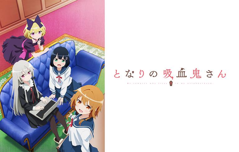 【(BD・DVD)「となりの吸血鬼さん Vol.1】発売記念!! キャストサイン入り台本プレゼント・キャンペーン開催決定!!