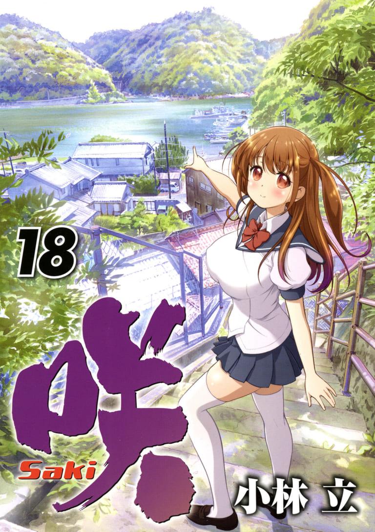 10/25に『咲-Saki-』シリーズスピンオフ関連作品3作品同時発売! とらのあなでは3作品の発売を記念して記念フェアを開催いたします!