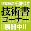 【エンジニア必見!】とらのあな秋葉原店A・3Fにて技術書コーナーを展開中!技術書典5参加サークル作品を大プッシュ中!!