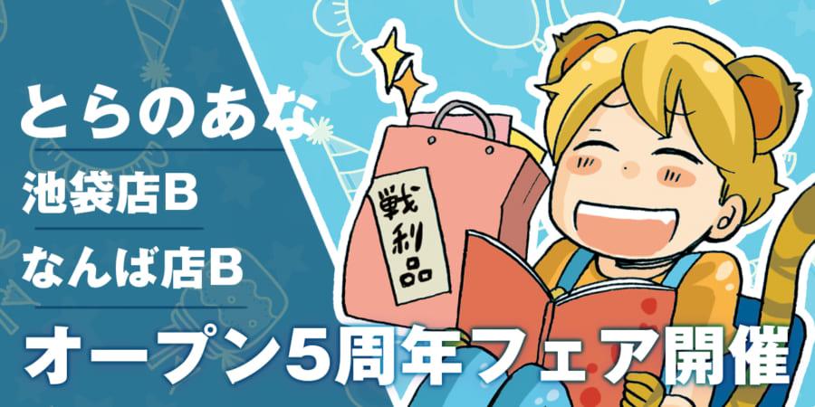 とらのあな池袋店B、なんば店B、オープン5周年フェア開催決定☆