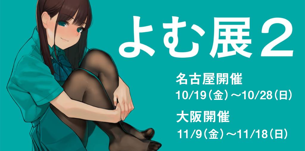 お待たせしました!『よむ展2』名古屋・大阪での開催が決定!!
