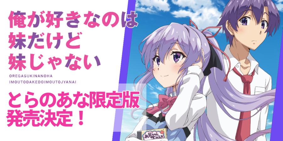 TVアニメ「俺が好きなのは妹だけど妹じゃない」とらのあな限定版発売決定!