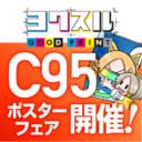 C95ポスターフェア開催! C95直接搬入にて、同人誌印刷をご注文頂いたお客様にポスターを一枚無料でプレゼント!