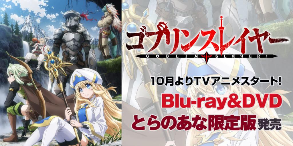 TVアニメ「ゴブリンスレイヤー」とらのあな限定版発売決定!